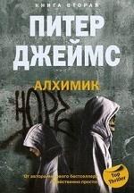 Алхимик кн.2 (мяг)