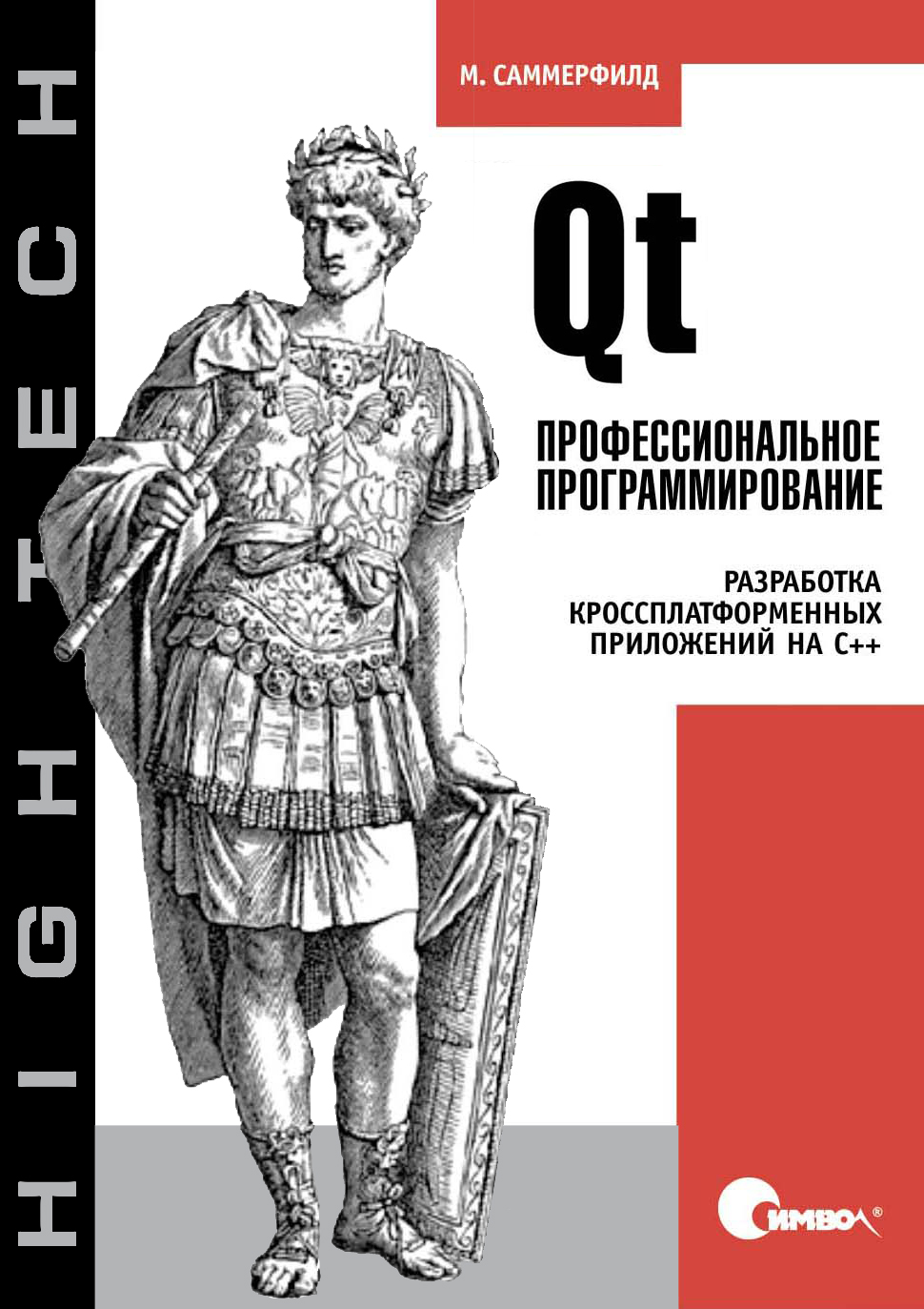 Qt. Профессиональное программирование. Разработка кроссплатформенных приложений на С++