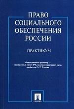 Право социального обеспечивания России. Практикум