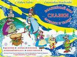 ВОЛШЕБНЫЙ МИР СКАЗКИ, МУЗЫКИ И ТАНЦА (ПОДАРОЧНЫЙ КОМПЛЕКТ ДЛЯ ДЕТЕЙ: 5 фильмов на 4-х DVD-дисках: Волшебный мир балета, Щелкунчик, Петя и Волк, Золушка, Конек-Горбунок + сувенир для ребенка, большая подарочная упаковка)