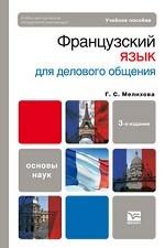 Французский язык для делового общения. Учебное пособие для вузов. Гриф УМО