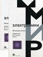 Печатные платы: Справочник. В 2-х книгах