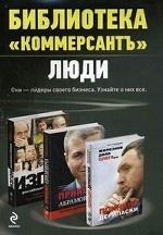 "Библиотека ""Коммерсантъ"". Люди (комплект из 3 книг)"