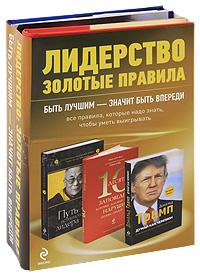 Лидерство. Золотые правила (комплект из 3 книг)