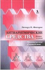 Антиаритмические средства