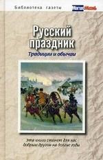 Русский праздник. Традиции и обычаи