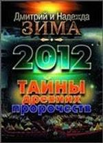 2012. Тайны древних пророчеств