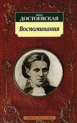 Анна Достоевская. Воспоминания