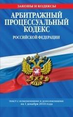 Арбитражный процессуальный кодекс Российской Федерации. Текст с изменениями и дополнениями на 1 декабря 2010 года