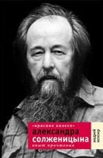 """""""Красное Колесо"""" Александра Солженицына. Опыт прочтения"""