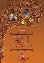 Русские сказки про зверей (художник Рачев Е.М.)