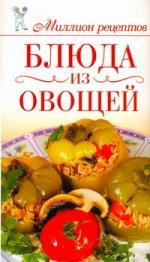Скачать Блюда из овощей бесплатно Е.А. Бойко