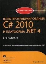 Язык программирования C# 2010 и платформа .NET 4.0, 5-е издание
