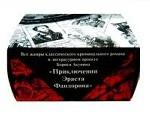 Приключения Эраста Фандорина. Сочинения в 12 томах (комплект)