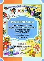 Материал.д/род.в груп.разд.Ран.возр.(2-3г) Вып 1