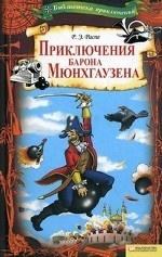 Приключения барона Мюнхгаузена т.3 / Библиотека приключений