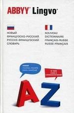 Новый французско-русский, русско-французский словарь. 41620 слов и словосочетаний