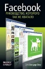Facebook: руководство, которого так не хватало