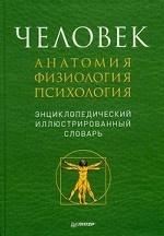Человек: анатомия, физиология, психология. Энциклопедический иллюстрированный словарь