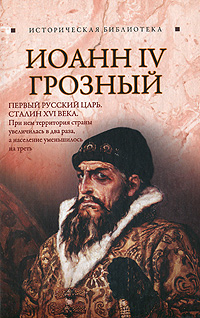 Иоанн IV Грозный
