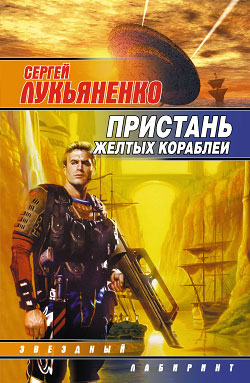 Пристань желтых кораблей