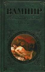 Вампир. Английские повести XIX века