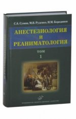 Анестезиология и реаниматология в 2-х т.т. (компл.), т.1