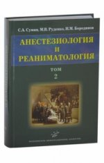 С. А. Сумин, М. В. Руденко, И. М. Бородинов. Анестезиология и реаниматология в 2-х т.т. (компл.), т.2 150x234