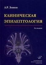 Клиническая эпилептология (с элементами нейрофизиологии): Руководство для врачей. - 2-е изд., испр. и доп