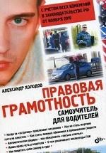 Правовая грамотность. Самоучитель для водителей. С учетом всех изменений в законодательстве РФ от ноября 2010