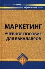 Маркетинг. Учебное пособие для бакалавров. Гриф УМО МО РФ