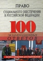 Право социального обеспечения в Российской Федерации. 100 экзаменационных ответов