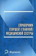 Справочник старшей (главной) медицинской сестры