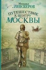 Скачать Путешествие к центру Москвы бесплатно М.Ф. Липскеров