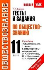 Тесты и задания по обществознанию. 11 класс