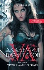 Райчел Мид. Академия вампиров. Книга 5. Оковы для призрака 150x236