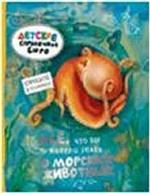 Все, что вы хотели знать о морских животных