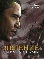 Явление Барака Обамы. Социологические наблюдения