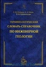 Терминологический словарь-справочник по инженерной геологии
