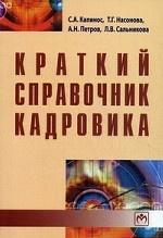 Краткий справочник кадровика. Выпуск №9 (196)