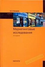 Маркетинговые исследования. Учебник. Гриф МО РФ