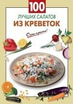 100 лучших салатов из креветок