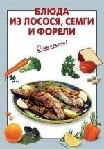 Блюда из лосося, семги и форели