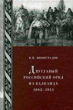 Двуглавый российский орел на Балканах 1683-1914