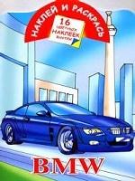 BMW. Наклей и раскрась