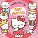 Скачать Hello Kitty Моя семья бесплатно