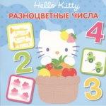 Скачать Hello Kitty Разноцветные числа бесплатно