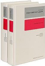 Солженицын. С/С т. 15-16(Компл)Красное колесо Апрель семнадцатого(кн. 1-2)