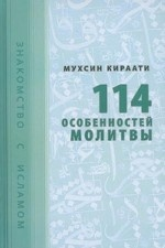 114 особенностей молитвы