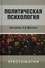 Политическая психология: Хрестоматия. 3-е изд., испр. и доп